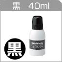 補充インク 黒 40ml
