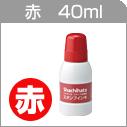 補充インク 赤 40ml