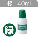 補充インク 緑 40ml