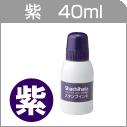 補充インク 紫 40ml