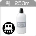 補充インク 黒 250ml