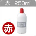 補充インク 赤 250ml