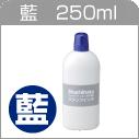 補充インク 藍 250ml