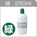 補充インク 緑 250ml