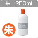 補充インク 朱 250ml