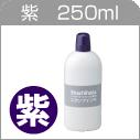 補充インク 紫 250ml