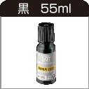 TAT(補充インク)多目的用 小瓶 黒 55ml