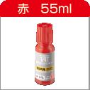TAT(補充インク)多目的用 小瓶 赤 55ml