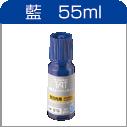 TAT(補充インク)多目的用 小瓶 藍 55ml