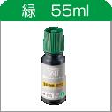 TAT(補充インク)多目的用 小瓶 緑 55ml