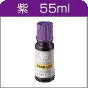 TAT(補充インク)多目的用 小瓶 紫 55ml