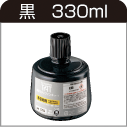 TAT(補充インク)多目的用 大瓶 黒 330ml