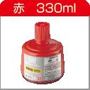 TAT(補充インク)多目的用 大瓶 赤 330ml