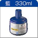 TAT(補充インク)多目的用 大瓶 藍 330ml