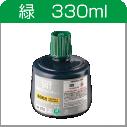 TAT(補充インク)多目的用 大瓶 緑 330ml
