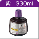 TAT(補充インク)多目的用 大瓶 紫 330ml