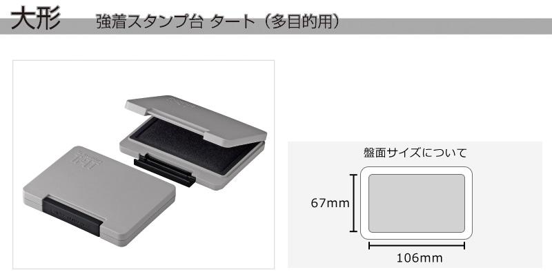 シヤチハタTATスタンプ台(多目的) 大形