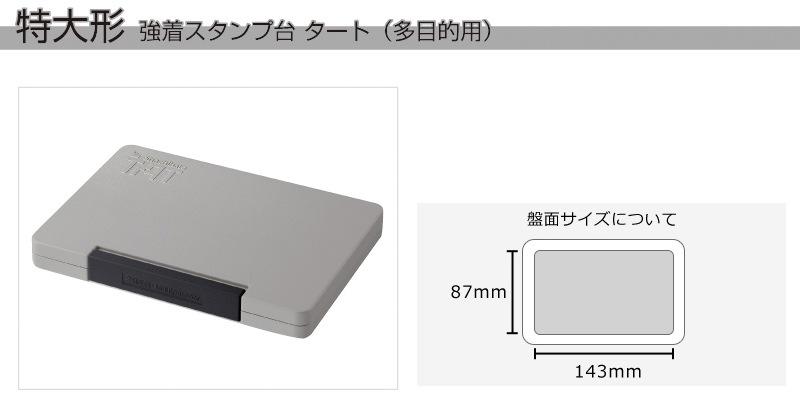 シヤチハタTATスタンプ台(多目的) 特大形