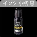 TAT(補充インク)金属用 小瓶 黒