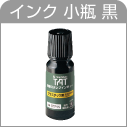 TAT(補充インク)プラスチック用 小瓶 黒