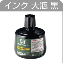 TAT(補充インク)プラスチック用 大瓶 黒