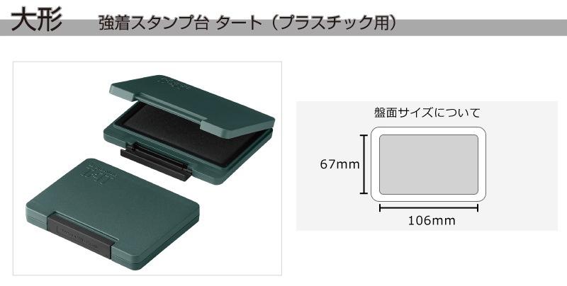 シヤチハタTATスタンプ台(プラスチック用) 大形