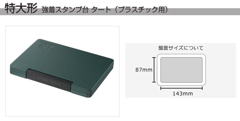 シヤチハタTATスタンプ台(プラスチック用)特大形