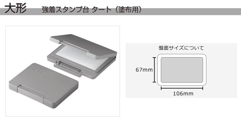 シヤチハタTATスタンプ台(塗布用) 大形