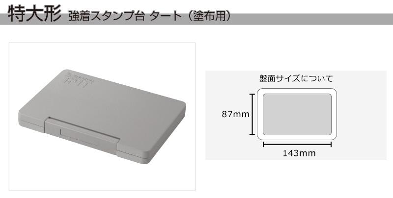 シヤチハタTATスタンプ台(塗布用)特大形