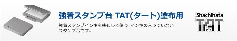 シヤチハタTATスタンプ台(塗布用)