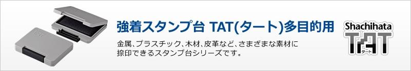 シヤチハタTATスタンプ台(多目的)