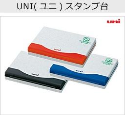 UNI(ユニ)スタンプ台
