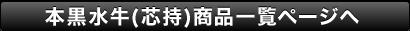 本黒水牛(芯持)商品一覧ページへ