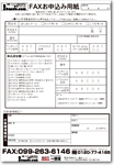 お名前スタンプ「BanBan ネーム」FAX申し込み用紙