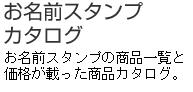 お名前スタンプ「BanBan ネーム」カタログ