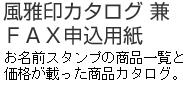 風雅印(ハガキ用住所ゴム印)カタログ兼FAX申込用紙