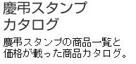 慶弔スタンプ カタログ