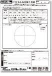 ジョインティJ9 FAX申し込み用紙