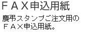 慶弔スタンプFAX申込用紙