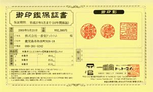 印材保証書