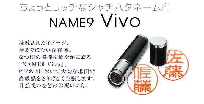 Vivo「ヴィーボ」イメージ