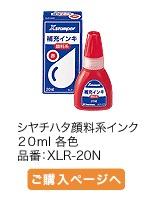 シヤチハタ顔料系補充インク