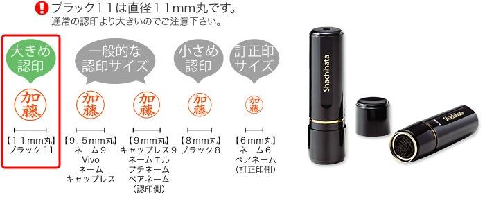 大きめ認印ブラック11