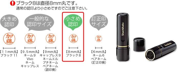 小さめ認印ブラック8
