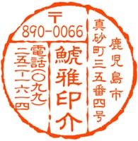 鯱雅印(こがいん)【はがき用住所印】パターンF
