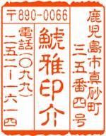 鯱雅印(こがいん)【はがき用住所印】パターンG