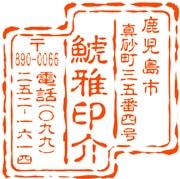 鯱雅印(こがいん)【はがき用住所印】パターンH