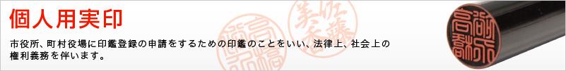 個人用-実印【アテ付】