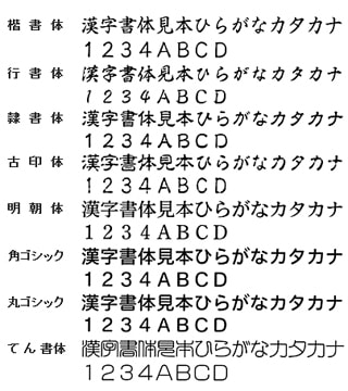 書体イメージ