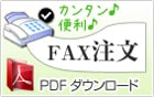 FAX受注OK!